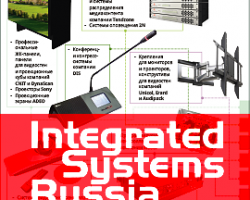 Приглашаем на наш стенд на выставке Integrated Systems Russia!