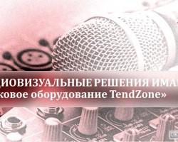 «Аудио-, визуальные решения ИМАГ: звуковое оборудование TendZone»