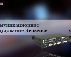 """Запись вебинара """"Коммутационное оборудование Kensence"""""""