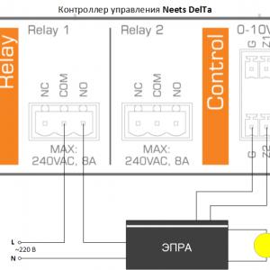 Диммирование светильников с помощью интерфейса 0-10 В